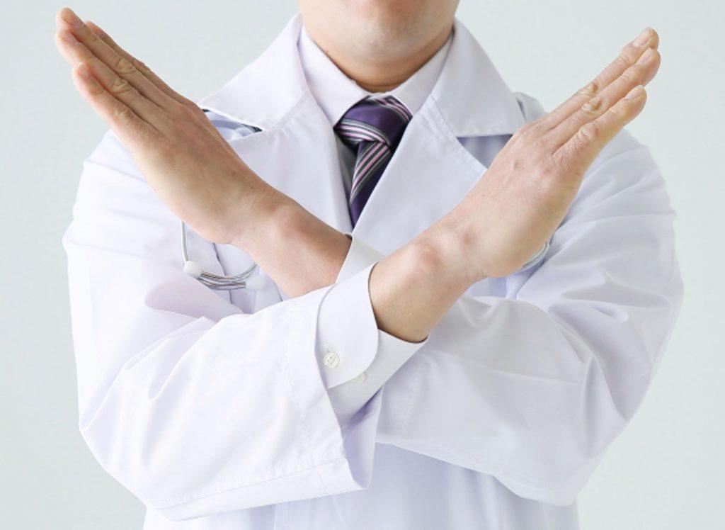 医師から禁止